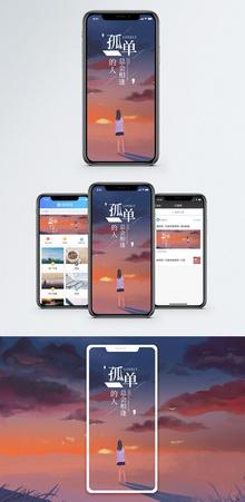 孤独手机海报配图图片