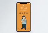 减肥文字手机壁纸图片