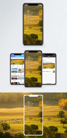 生态文明建设手机海报配图图片