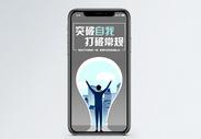 企业手机海报配图图片
