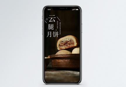云腿月饼手机海报配图图片
