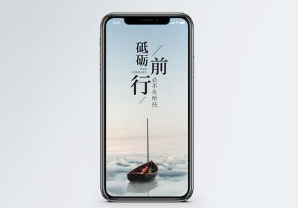 砥砺前行手机海报配图图片