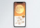 中秋月圆手机海报配图图片