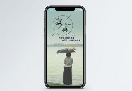 寂寞手机海报配图图片