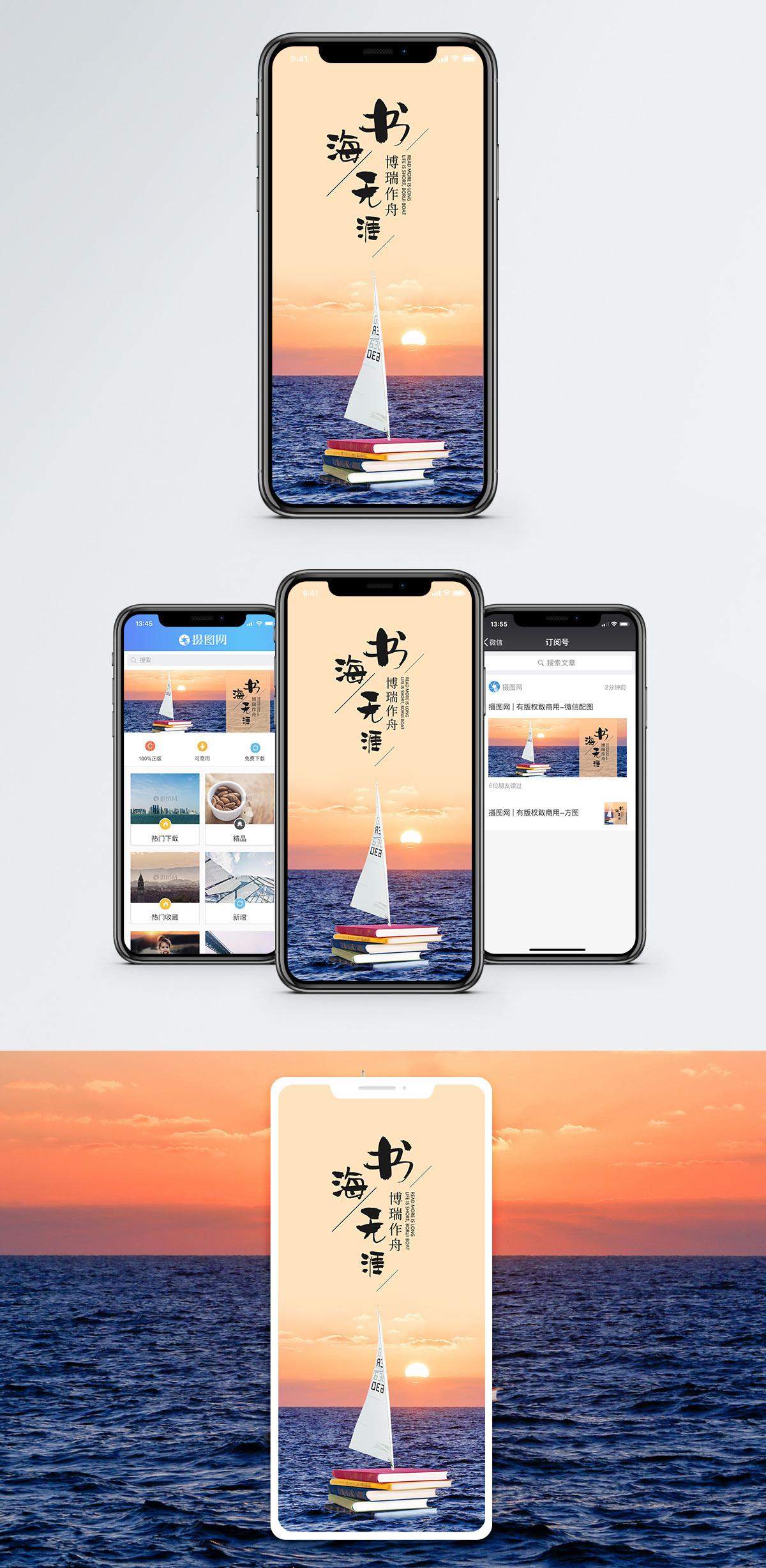 书海无涯手机海报配图图片