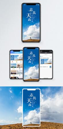 志比天高手机海报配图图片