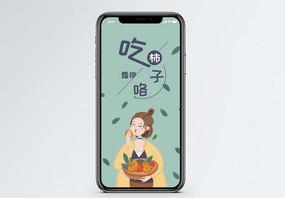 柿子手机海报配图图片