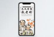 重阳节孝敬老人手机海报配图图片