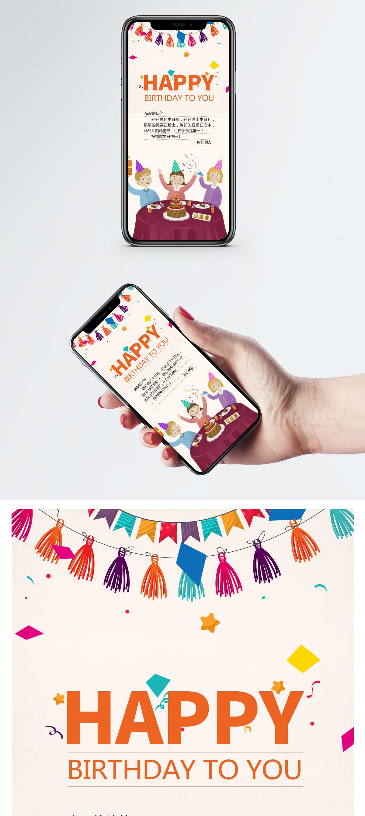 生日祝福手机海报配图图片