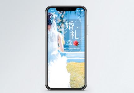 婚礼手机海报配图图片