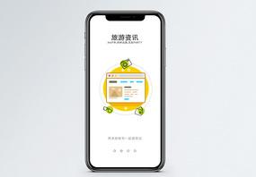 旅游资讯app启动页图片