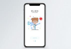 掌上医生app启动页图片