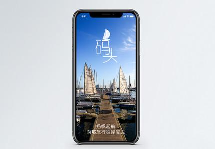 码头旅行手机海报配图