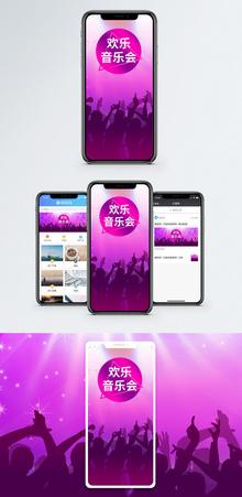 欢乐音乐会手机海报配图图片