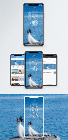 结婚手机海报配图图片