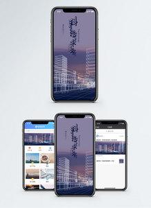 科技未来手机海报配图图片