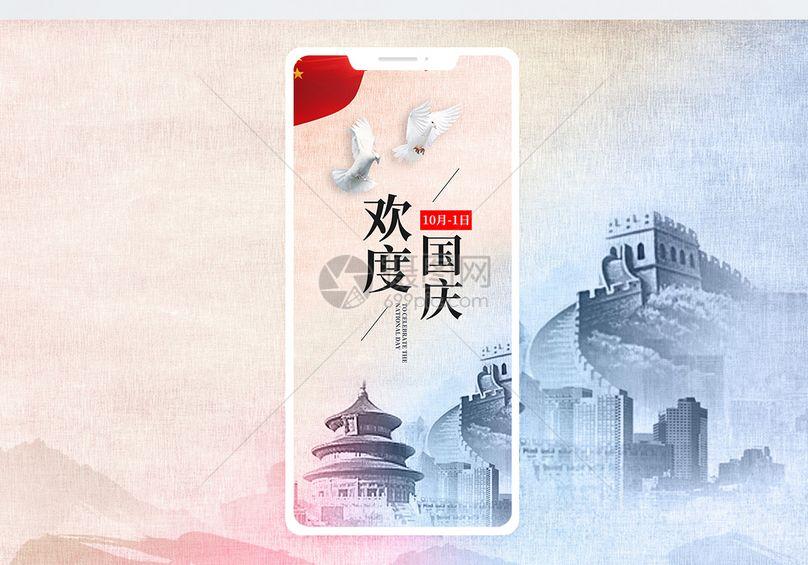 欢度国庆手机海报配图图片