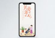关爱老人手机海报配图图片