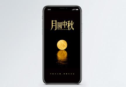 月圆中秋手机海报配图图片