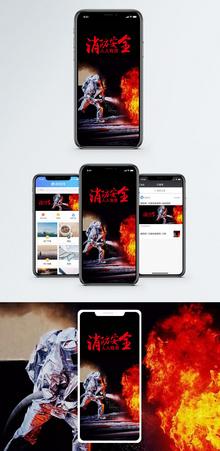 消防安全手机海报配图图片