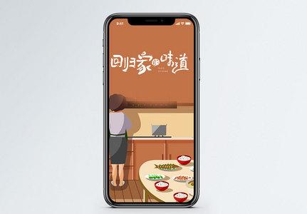 回家的味道手机海报配图图片