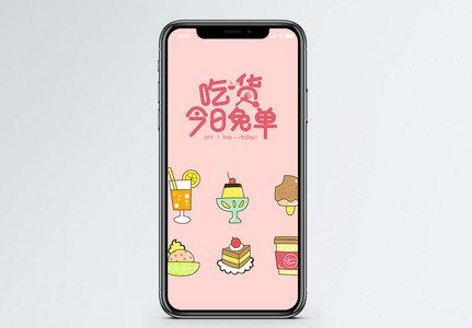 吃货免单手机海报配图图片