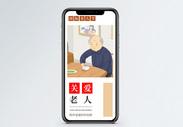 关爱老人节手机海报配图图片