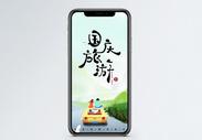 国庆旅游手机海报配图图片