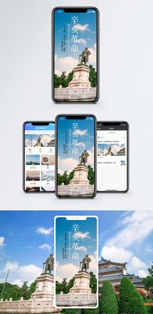 辛亥革命手机海报配图图片