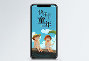快乐童年手机海报配图图片