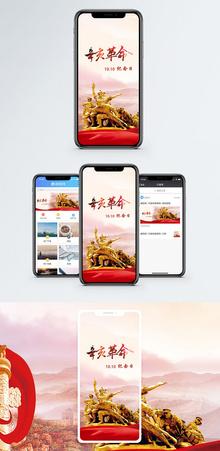 辛亥革命纪念日手机海报配图图片