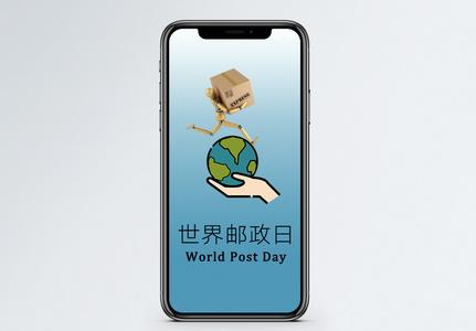 世界邮政日图片