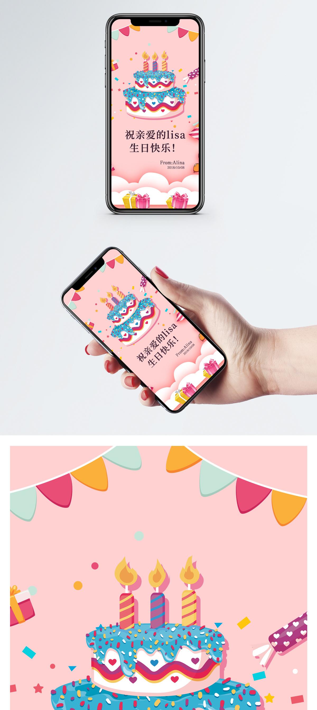 生日祝福电子贺卡图片