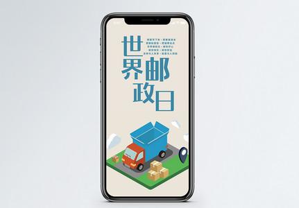 世界邮政日手机海报配图图片