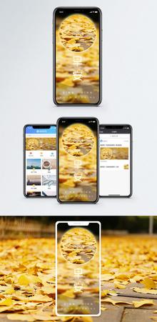 早安秋天手机海报配图图片