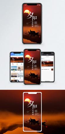 夕阳手机海报配图图片
