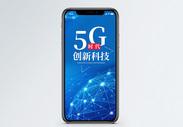 5G网络手机海报配图图片