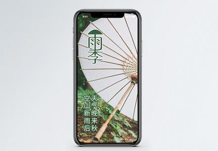 雨季雨伞手机海报配图图片