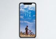 骑行世界手机海报配图图片