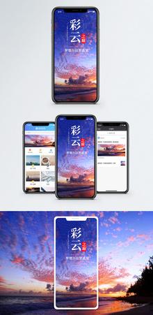彩云之巅手机海报配图图片