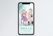 国际老人节手机海报配图图片