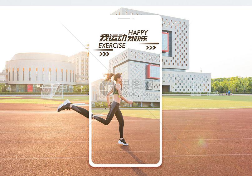 快乐运动手机海报配图图片