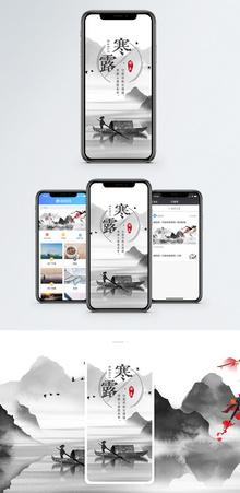 寒露手机海报配图图片