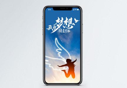 梦想的翅膀手机海报配图图片