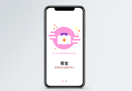 安全医疗手机app启动页图片