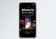 iPhoneXS新品发布手机海报配图图片