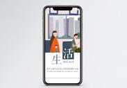 生活手机海报配图图片
