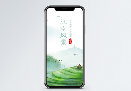 江南风景手机海报配图