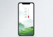 江南风景手机海报配图图片