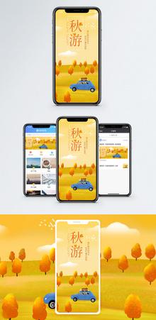 秋游手机海报配图图片
